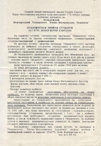 ukma_oholoshennya_vstup_1992.jpg