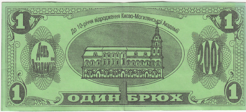 vm_naukma_briukh_2001_.jpg